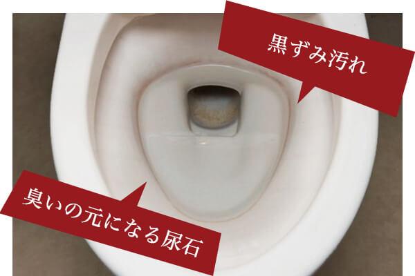 トイレの臭い尿石